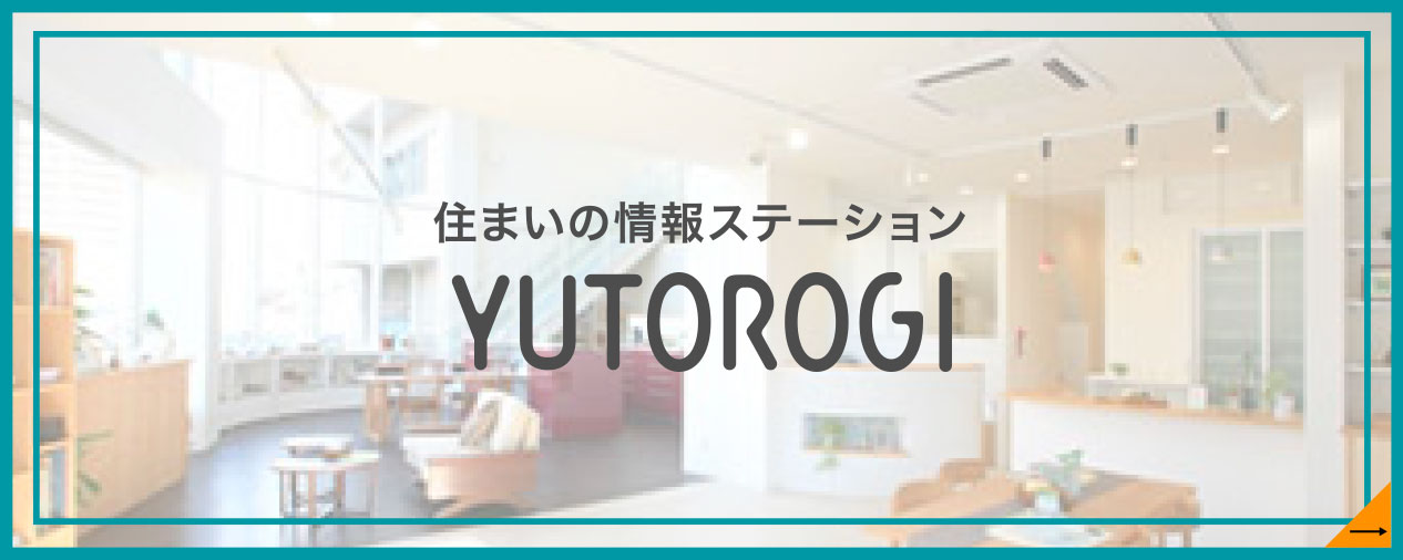 住まいの情報ステーション YUTOROGI