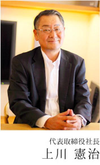 代表取締役社長 上川 憲治